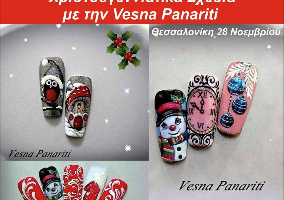 Σεμινάριο Ονυχοπλαστικής Nail Art Χριστουγεννιάτικα σχέδια